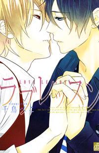 Love Lesson(CHIDORI Peko)