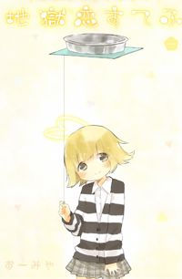 Jigoku Koi Sutefu