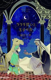 Rakuda Tsukai to Ouji no Yoru