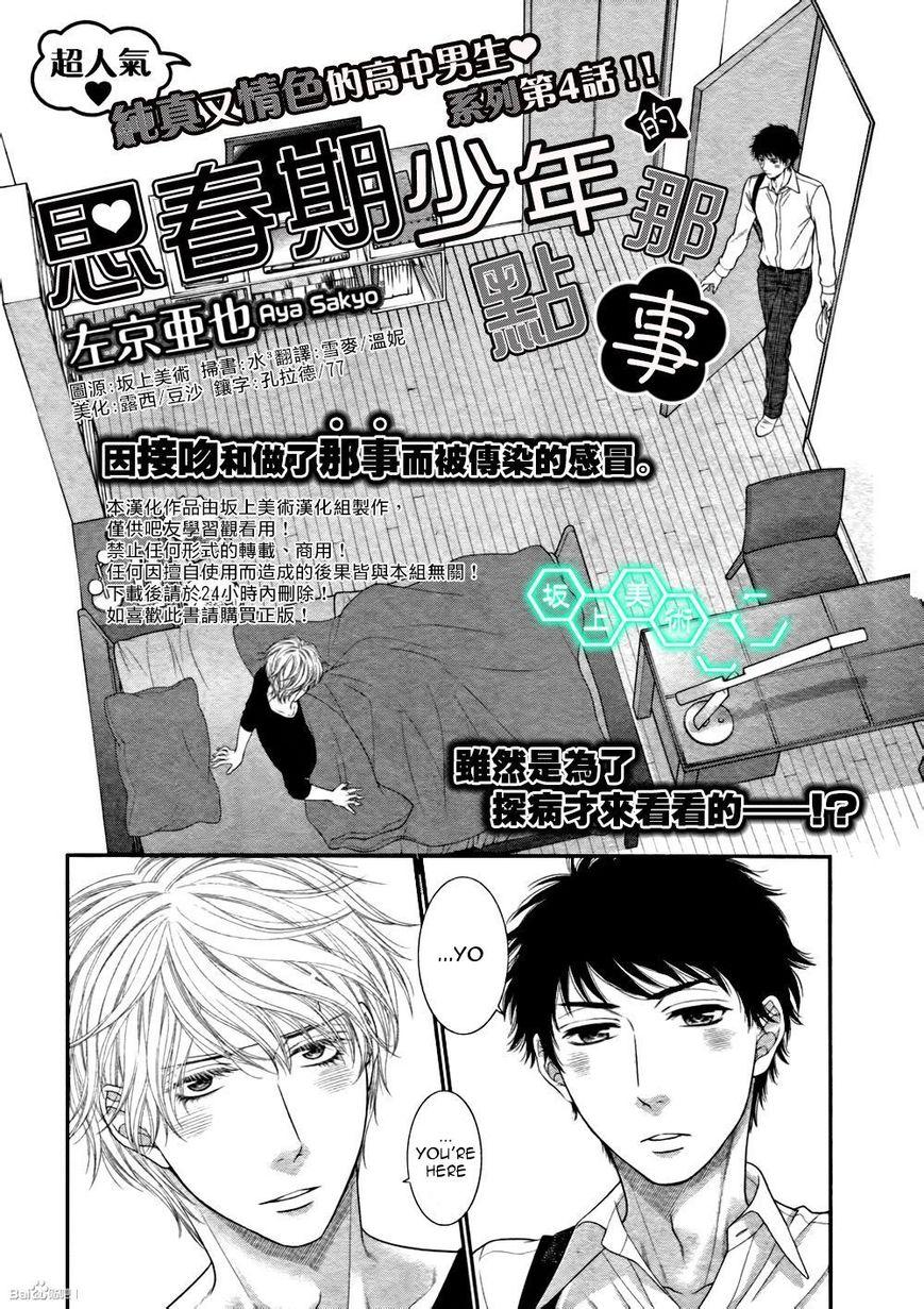 Toshigoro no Otokonoko to Are 4 Page 2