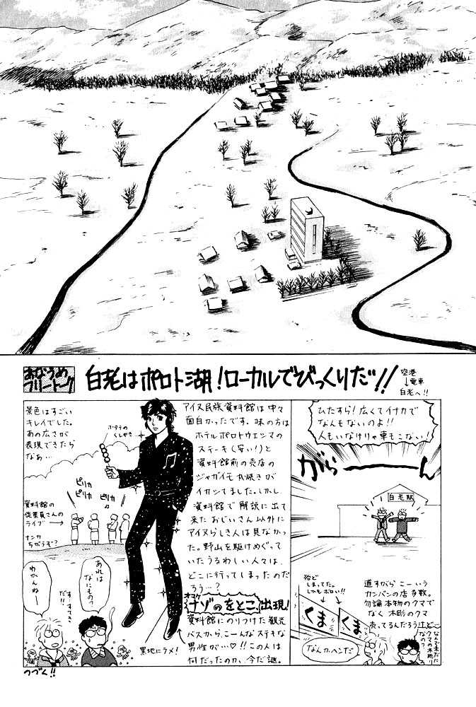Animal X: Aragami no Ichizoku 9 Page 3