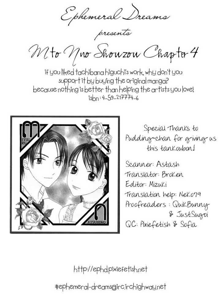 M to N no Shouzou 4 Page 1