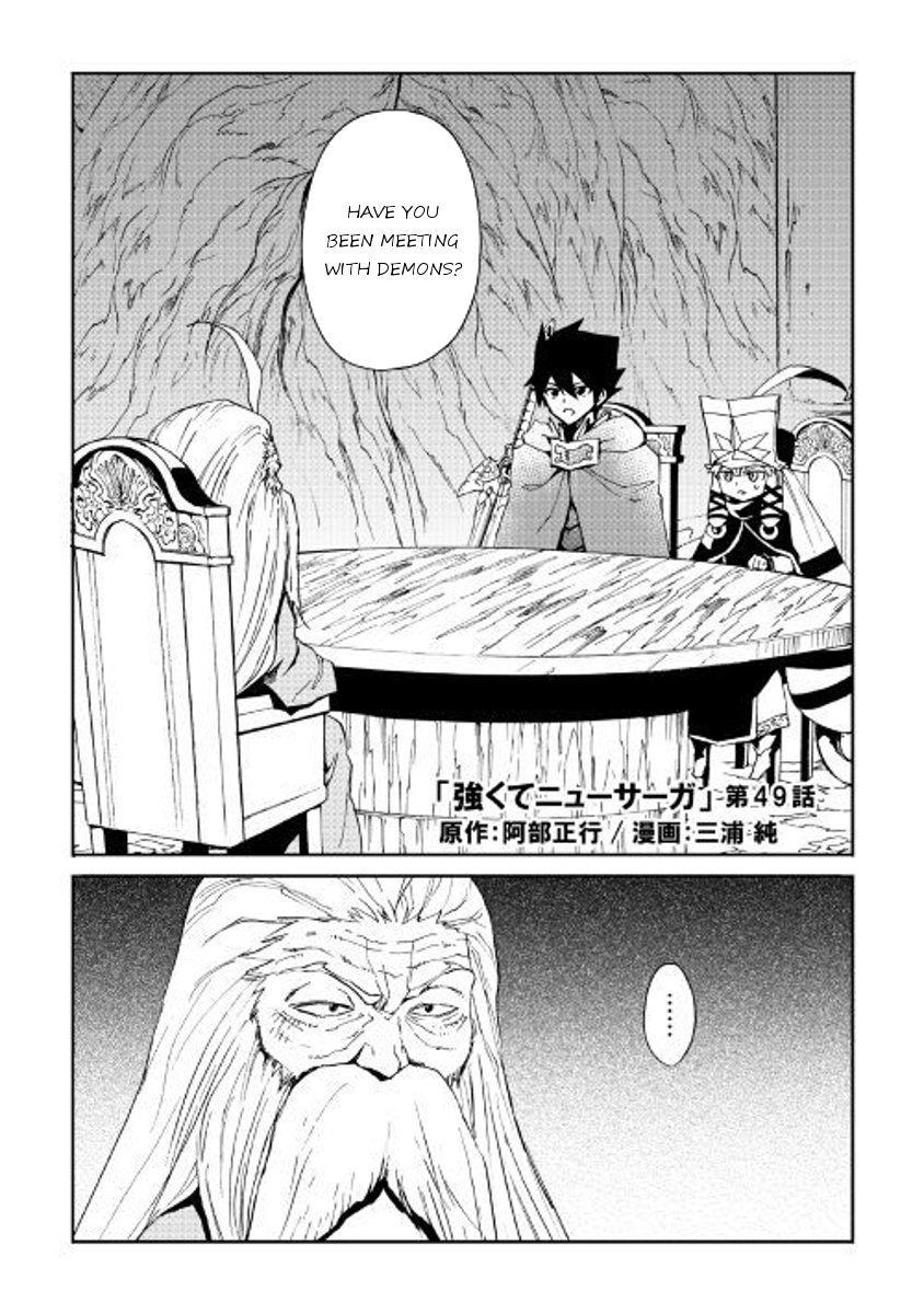 Tsuyokute New Saga 49 Page 1