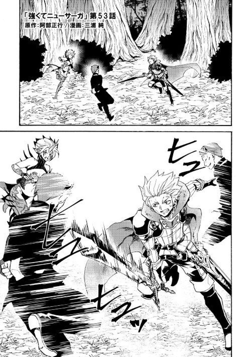 Tsuyokute New Saga 53 Page 1