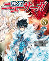 Tsuyokute New Saga