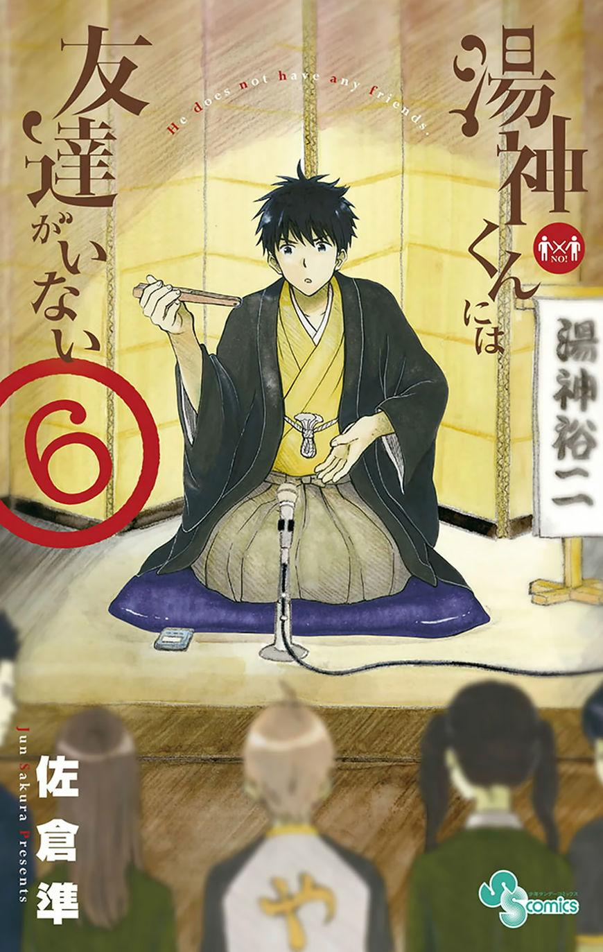 Yugami-kun ni wa Tomodachi ga Inai 27 Page 1