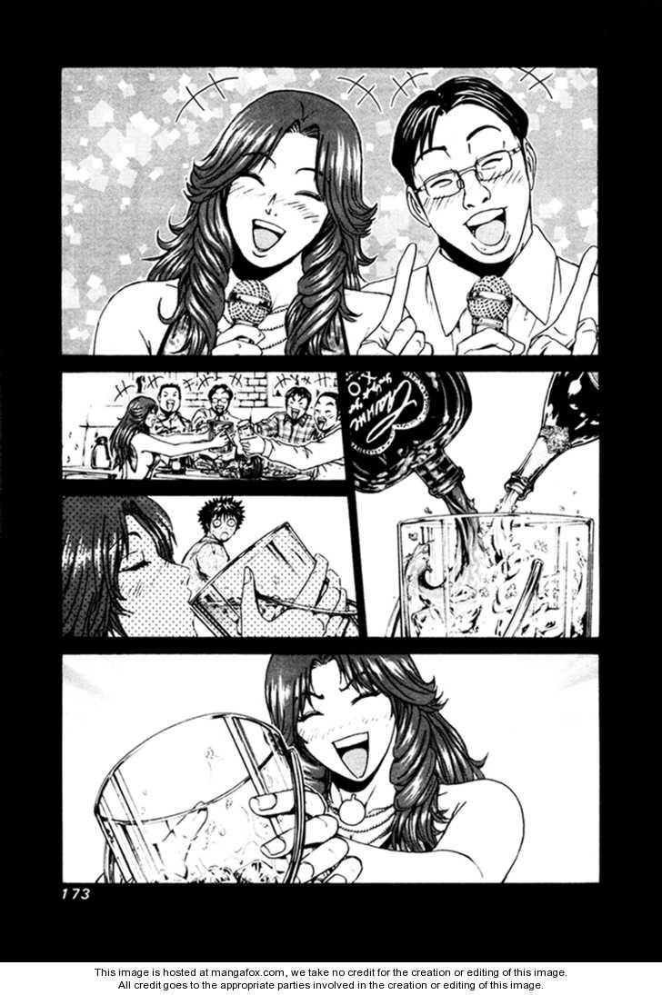 Kamen Teacher 28 Page 1