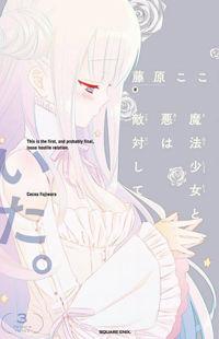 Katsute Mahou Shoujo to Aku wa Tekitai Shite Ita.