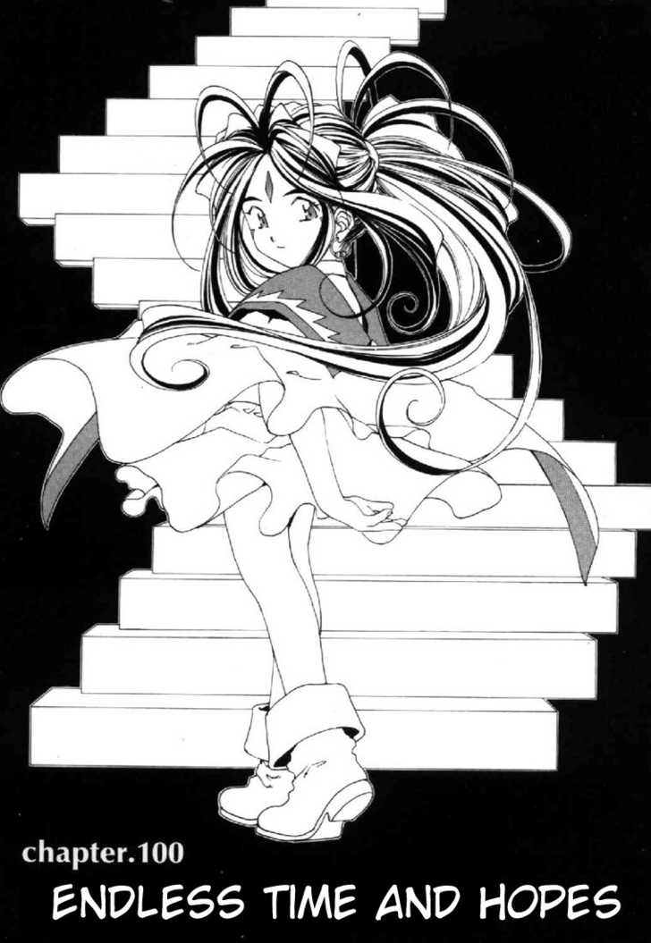 Ah! My Goddess 100 Page 1