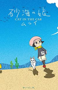 Cat in the Car