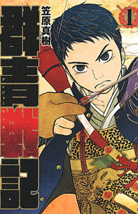 Gunjou Senki