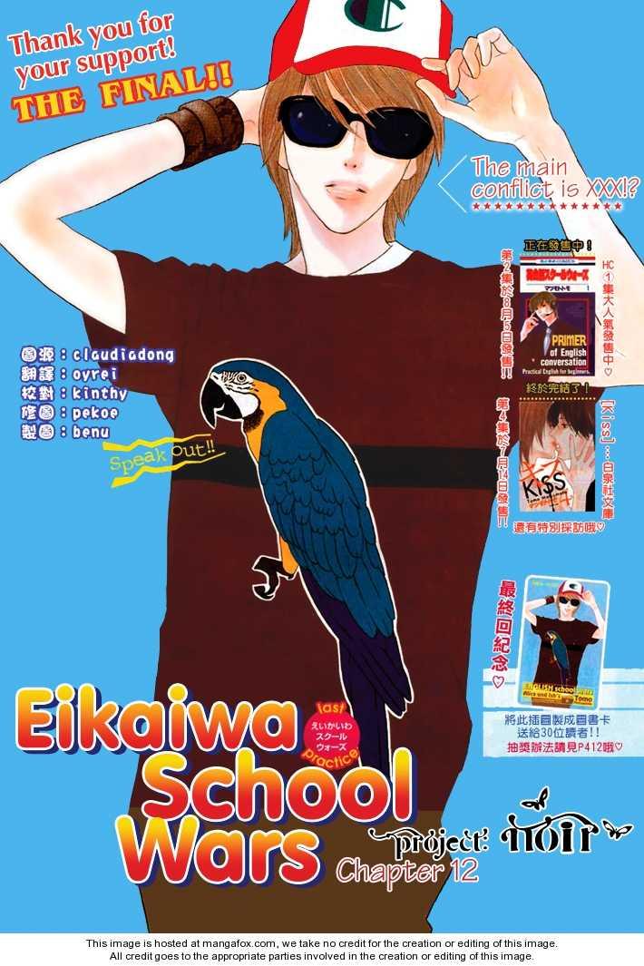 Eikaiwa School Wars 12 Page 2