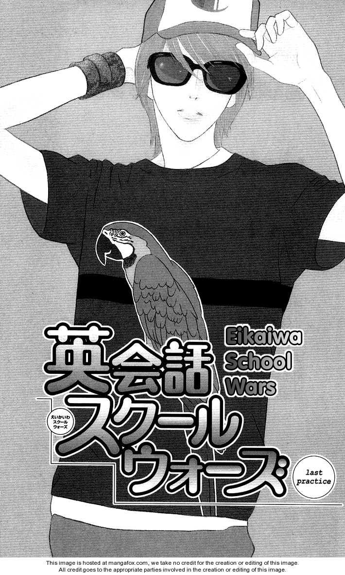 Eikaiwa School Wars 12 Page 3