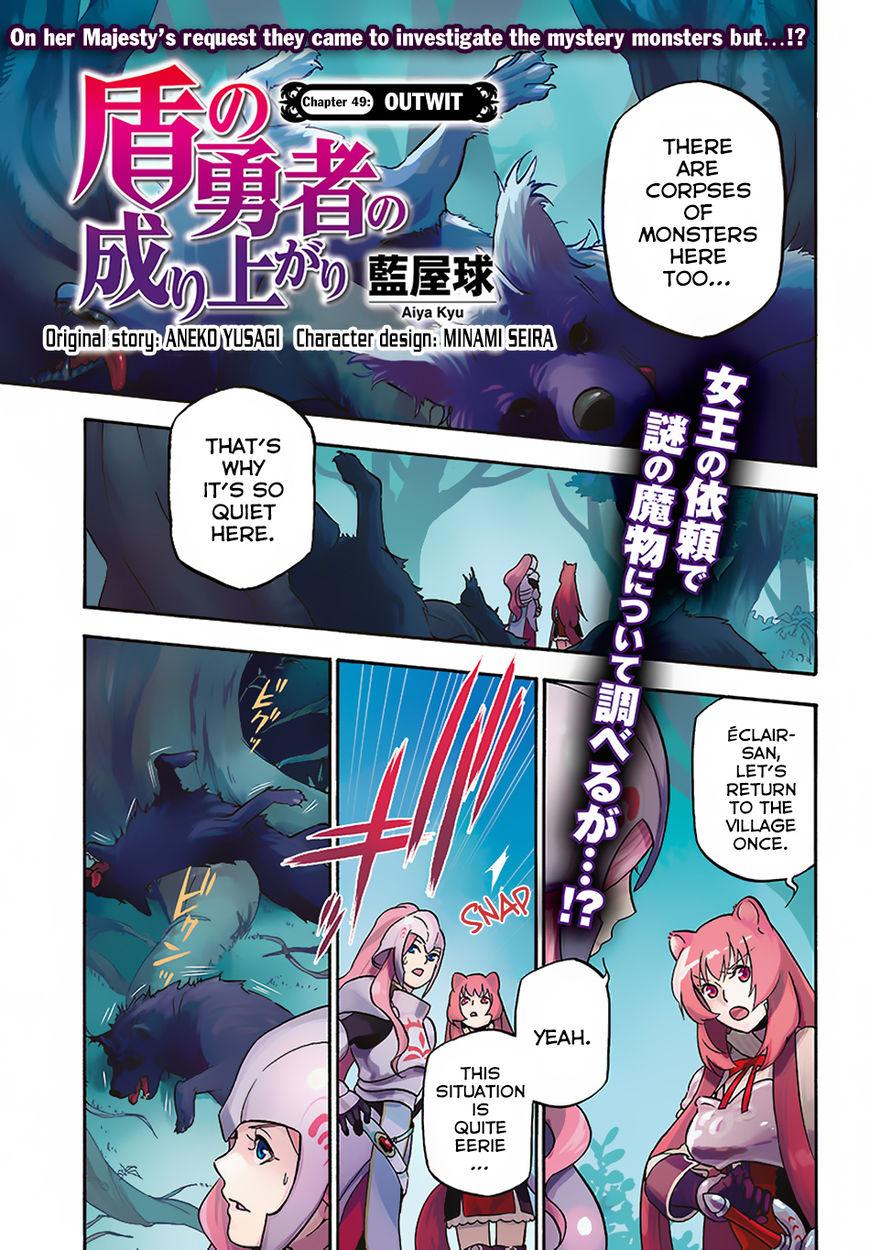Tate no Yuusha no Nariagari 49 Page 1