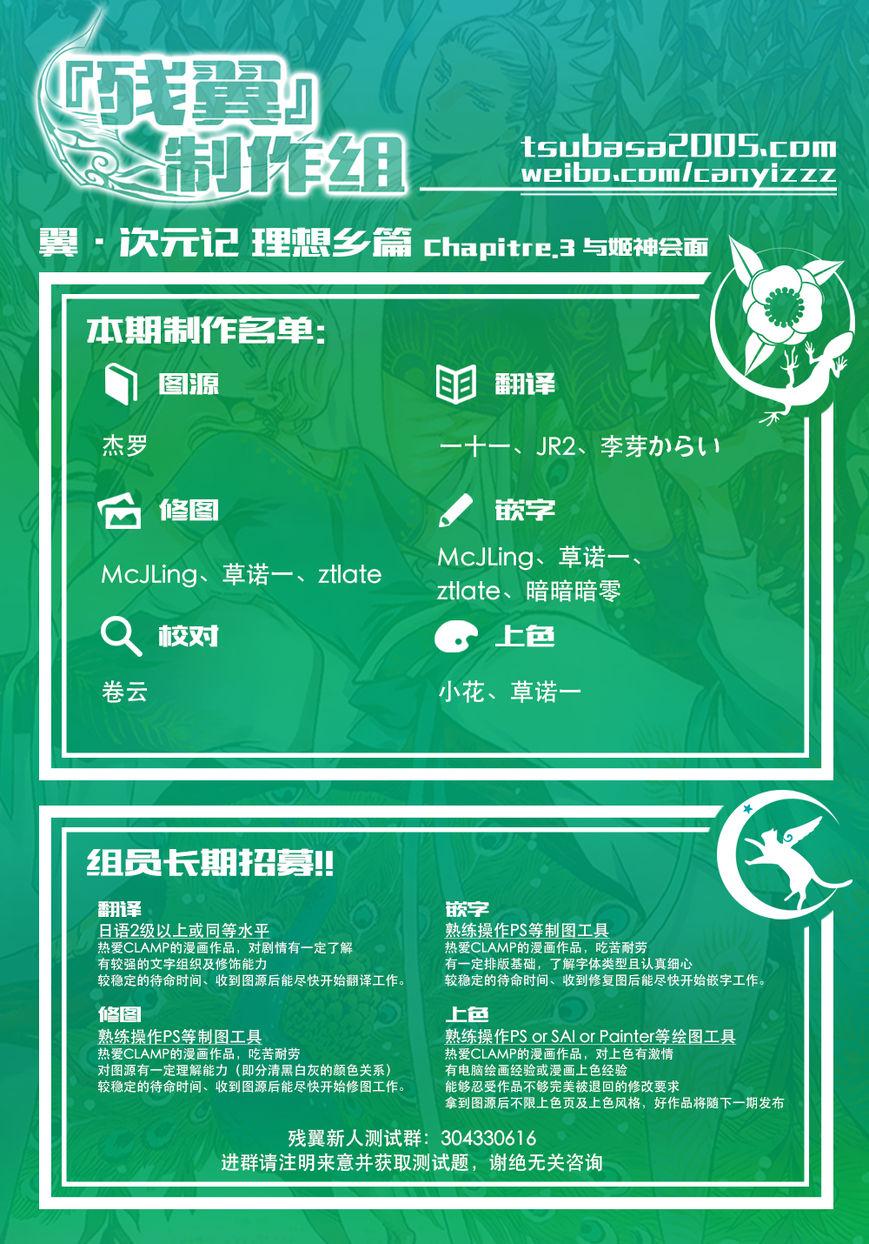 Tsubasa - World Chronicle - Niraikanai Hen 3 Page 2