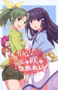 Smile Precure! dj - Kagayake! Shoka ni Saku NaoRei!!