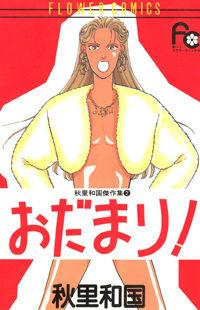 Akisato Wakuni Kessakushuu