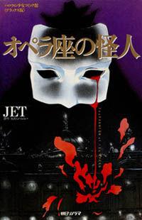 Opera no Kaijin (JET)