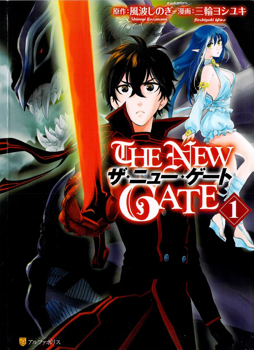 The New Gate 1.2 Page 1
