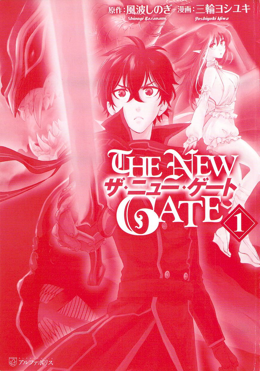 The New Gate 1.2 Page 2