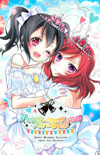 Love Live! - Happy Wedding Vacation (Doujinshi)