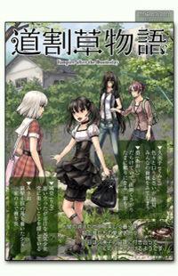 Michiwarisou Monogatari - Vampire After the Doomsday