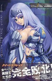 Queen's Blade - Vanquished Queens (Artbook)