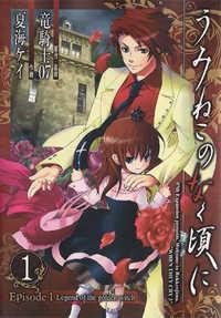 Umineko no Naku Koro ni Episode 1: Legend of  the Golden Witch