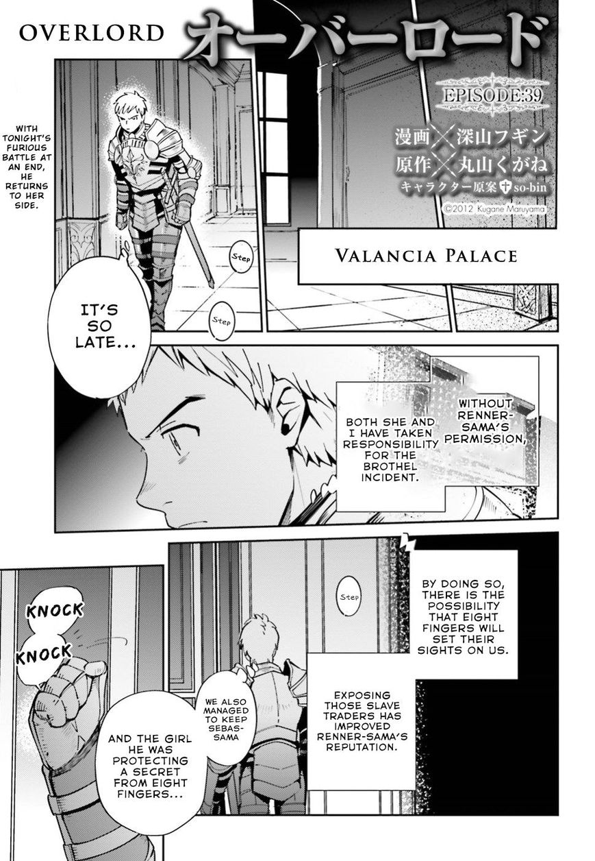 Overlord 39 Page 1