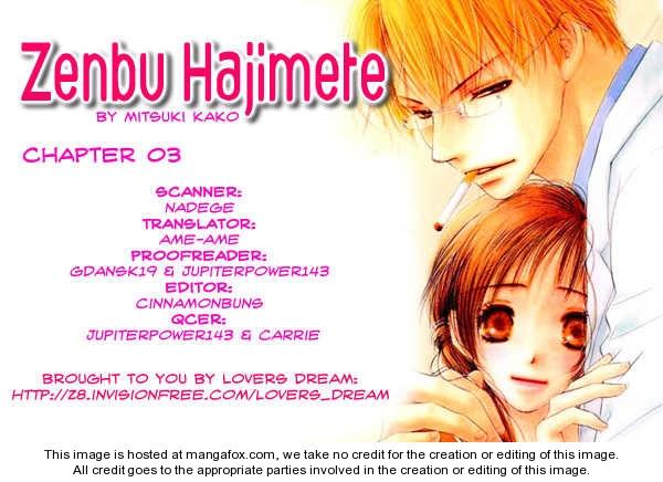 Zenbu, Hajimete 3 Page 1
