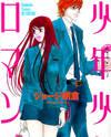 Shounen Shoujo Romance