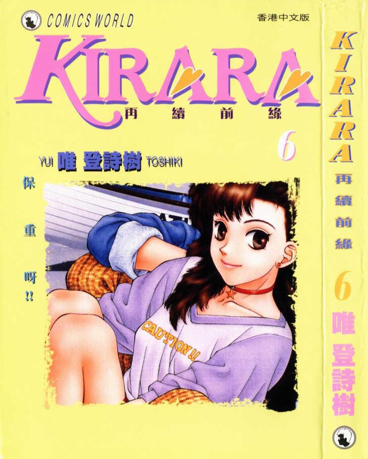Kirara 36 Page 2