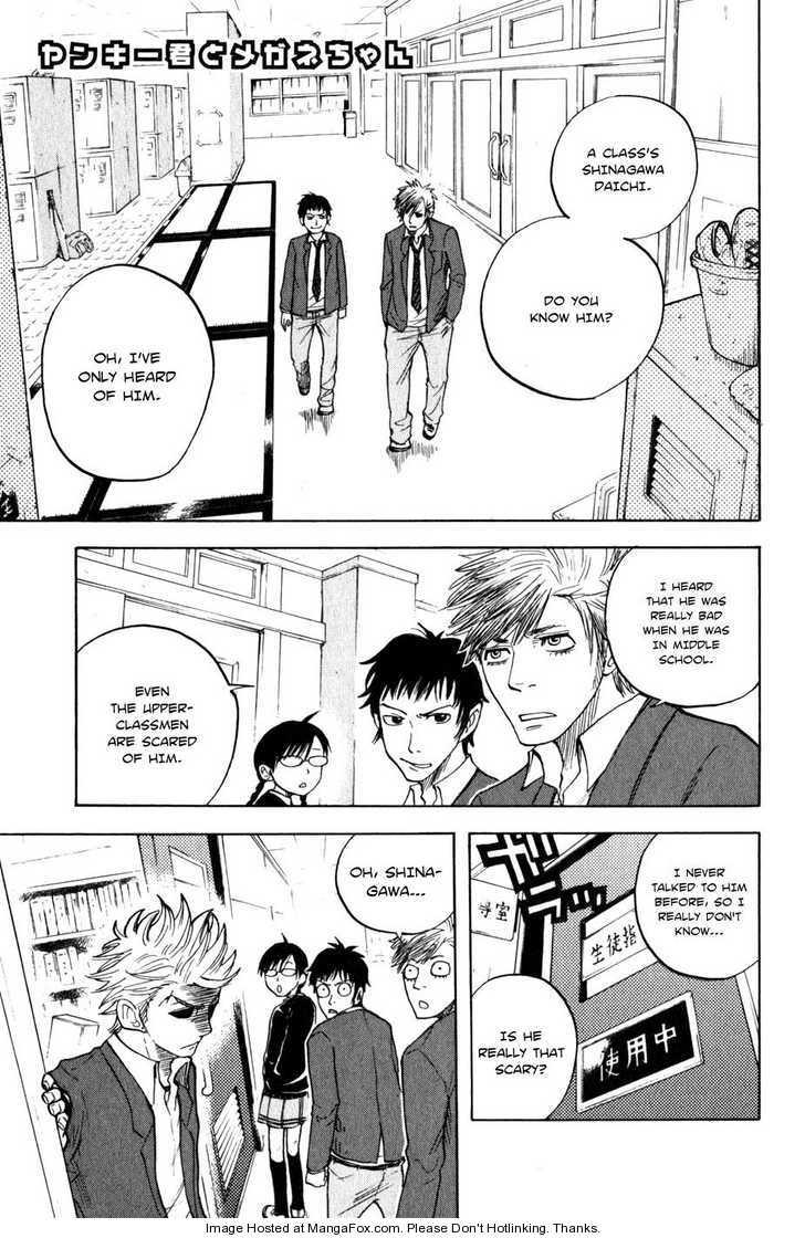 Yankee-kun to Megane-chan 19 Page 2