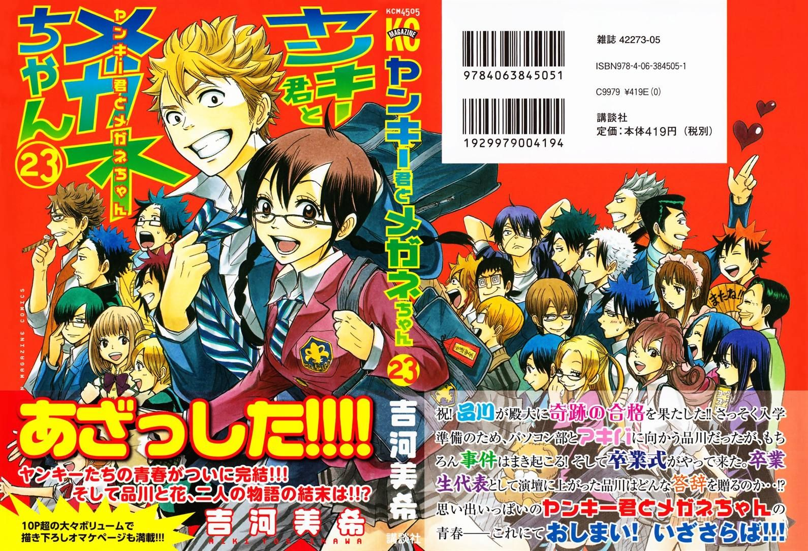 Yankee-kun to Megane-chan 203 Page 3