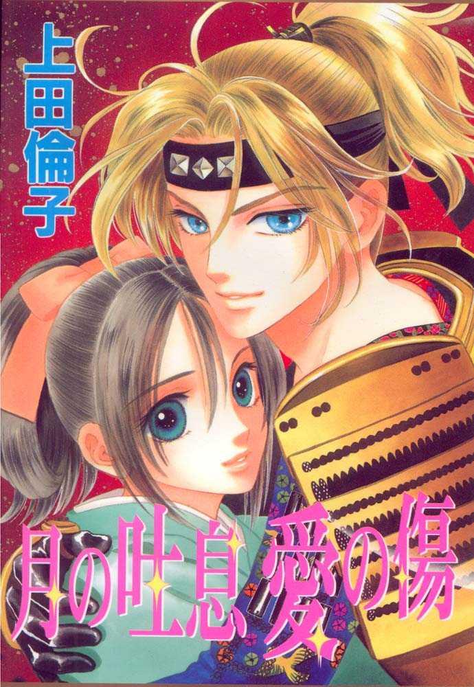 Tsuki no Toiki 5 Page 1