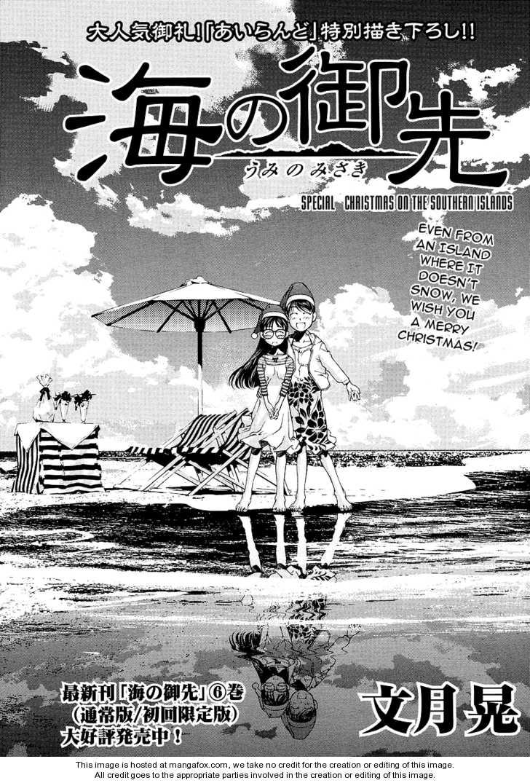 Umi no Misaki 58.5 Page 1