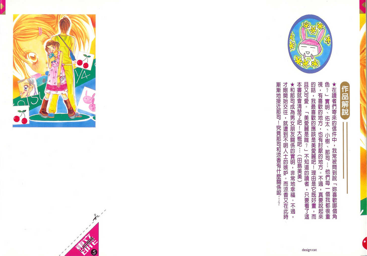Koi Suru One Fourth 1 Page 3
