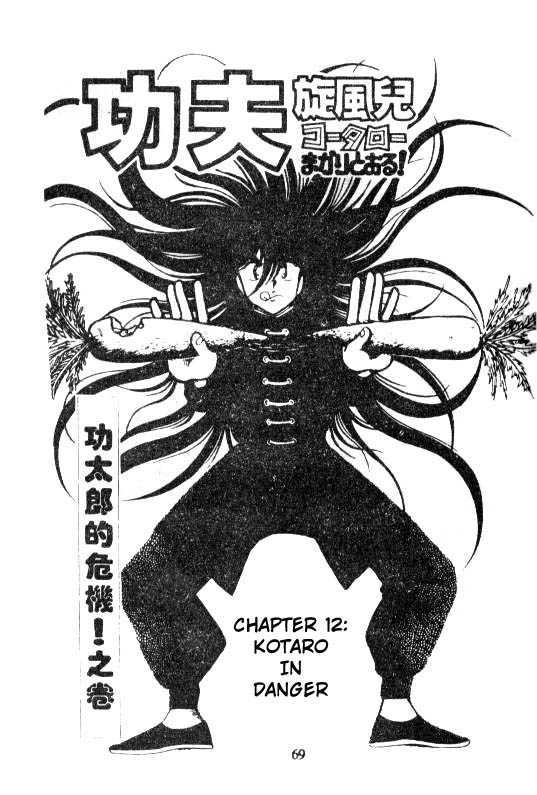 Kotaro Makaritoru 12 Page 1