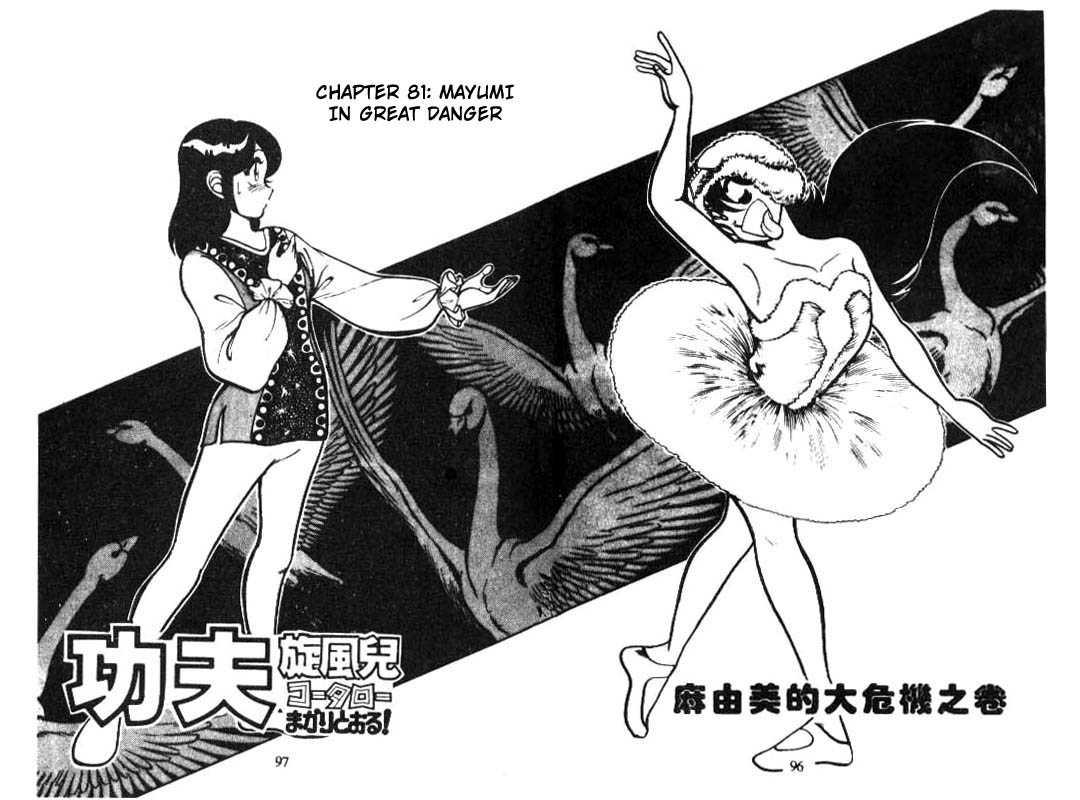 Kotaro Makaritoru 81 Page 1