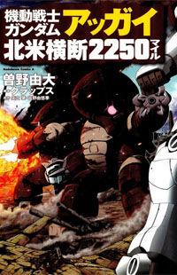 Kidou Senshi Gundam Aggai - Hokubei Oudan 2250 Mile