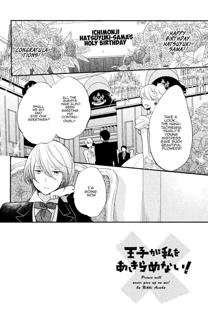 Ouji ga Watashi o Akiramenai! 12 Page 2