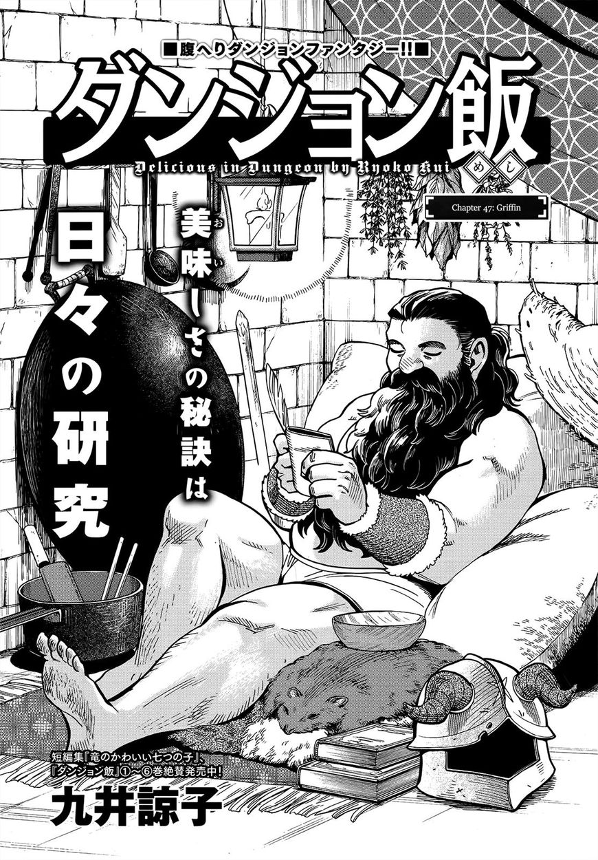 Dungeon Meshi 47 Page 1