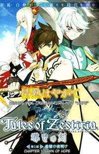 Tales of Zestiria - Michibiki no Koku