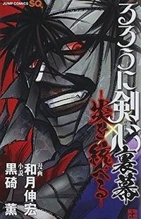 Rurouni Kenshin Uramaku - Honoo o Suberu