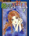 Akatsuki no Aria