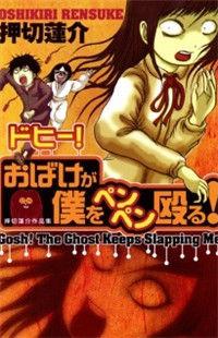 Gosh! Obake ga Boku wo Penpen Naguru!