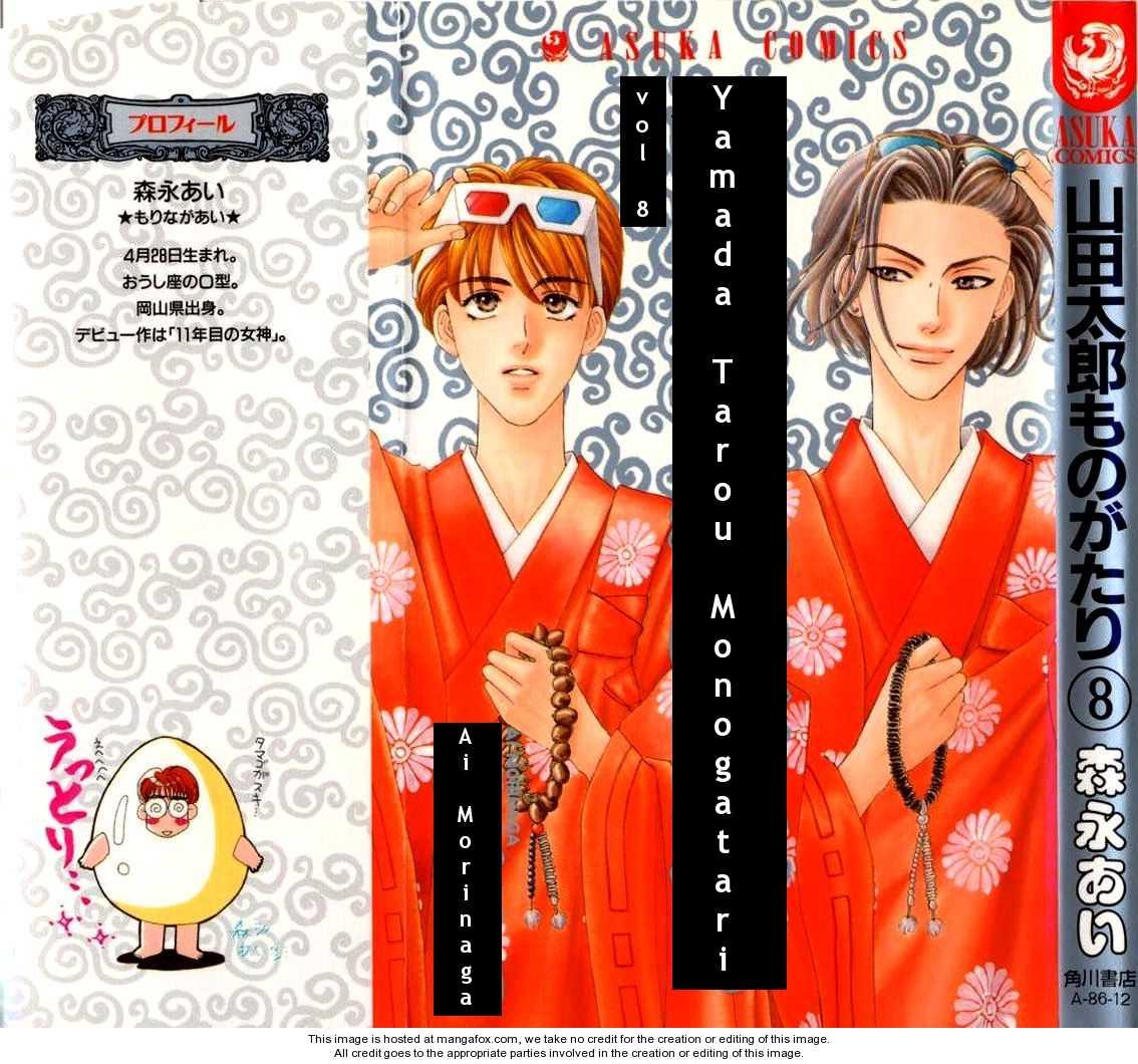 Yamada Tarou Monogatari 27 Page 2
