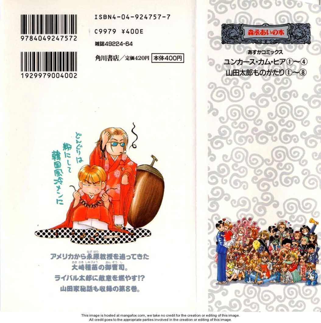 Yamada Tarou Monogatari 27 Page 3