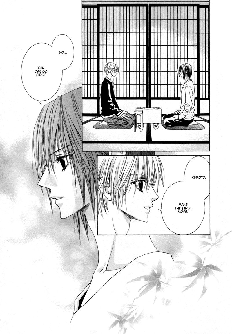 Uragiri wa Boku no Namae wo Shitteiru 26 Page 2