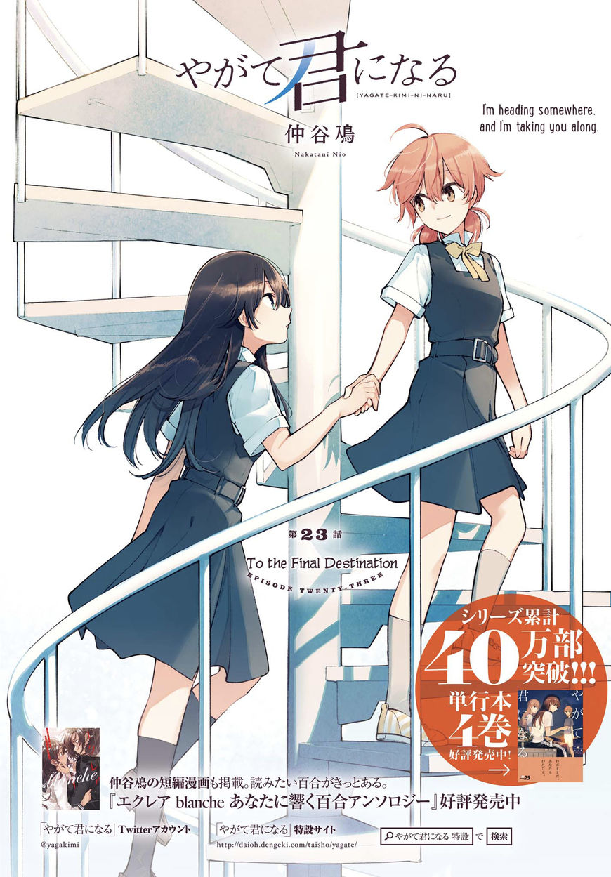 Yagate Kun Ni Naru 23 Read Yagate Kun Ni Naru Chapter 23 Online